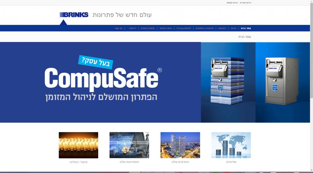 חברת ברינקס עושה שימוש בכחול כדי לשדר ביטחון ואמינות.