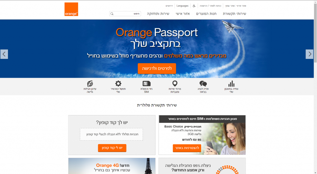 חברת orange עושה שימוש בכתום כדי לשדר אושר ואנרגטיות