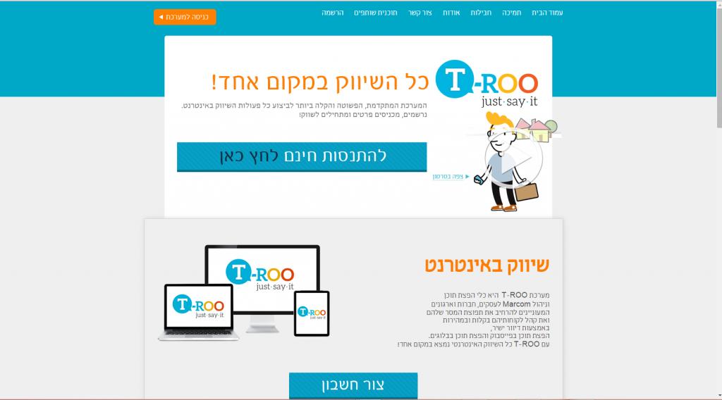 מערכת t-roo לניהול רשתות חברתיות והפצת תוכן